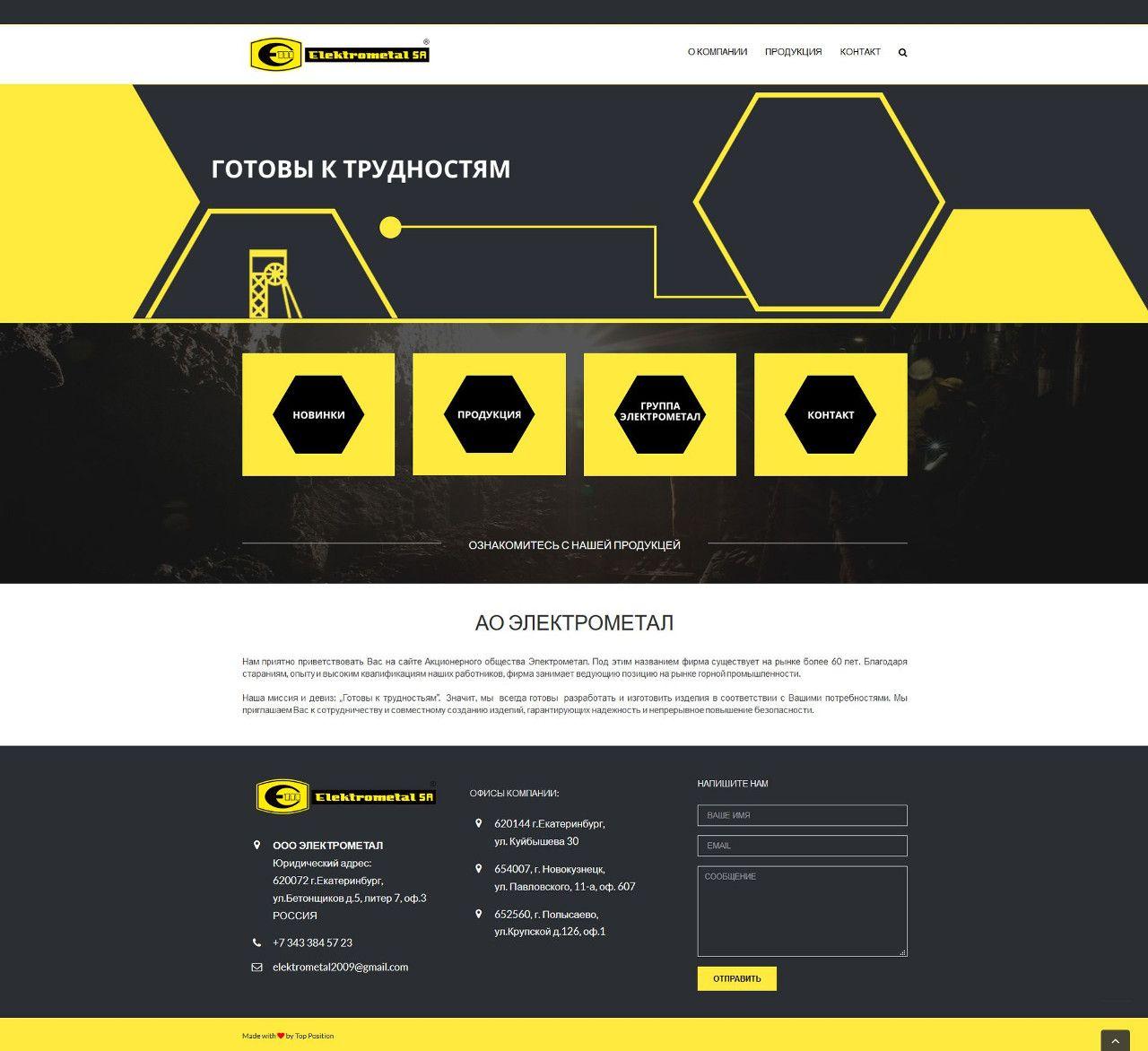 Portfolio elektrometal.ru